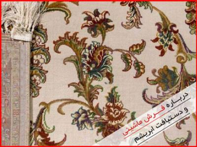about-carpet-and-silk-handcrafts.jpg