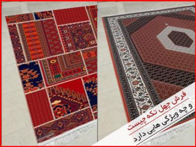 carpet-comparison-rug-forty-pieces.jpg